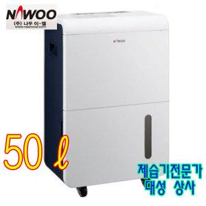나우이엘/NED-052P/제습기/1일50ℓ/펌프내장형/업소용