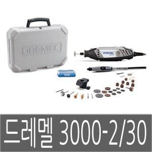 드레멜 3000-2/30 다용도조각기 로터리툴