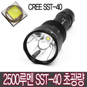 2500루멘/SST-40/HIV-3 LED랜턴/LED손전등/해루질랜턴