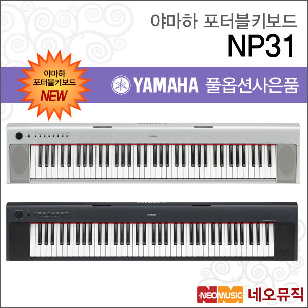야마하 포터블키보드 / NP-31 / NP31 BK  한국정품
