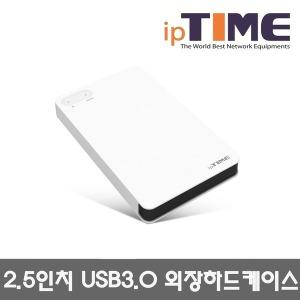 HDD3125 PLUS 2.5인치 USB3.0 외장하드 케이스 화이트
