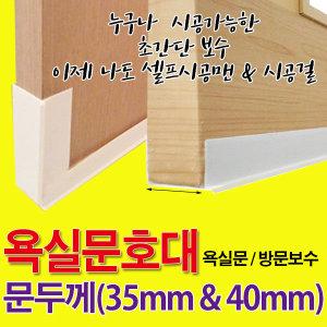 욕실문보호대 욕실문수리 욕실문보수 곰팡이 방문욕실