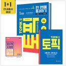 한국어능력시험 TOPIK2 한 번에 통과하기 2018