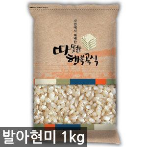 발아현미 1kg 국내산
