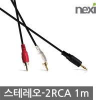 오디오 음성 3.5 /스테레오 to RCA 케이블 1m ~ NX110