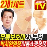 박치완원장 무릎보호대 2개 무릅보호대 실리콘 BM-100