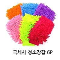청소장갑 세트 손걸레 극세사 다용도 양면 컬러 가정