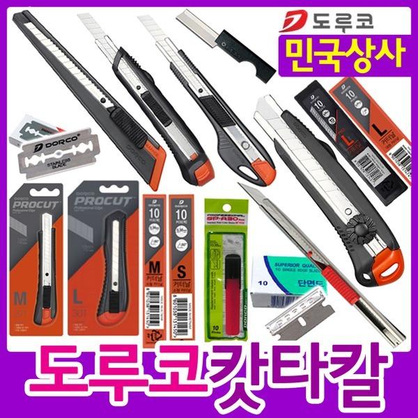 도루코 칼 / 커터칼 캇타칼 칼날 면도날 새마을칼