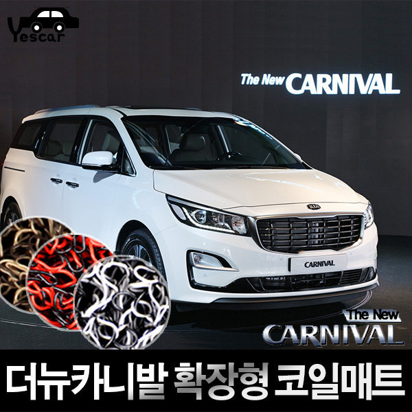 예스카 확장형 더뉴카니발 코일매트 바닥매트 발판