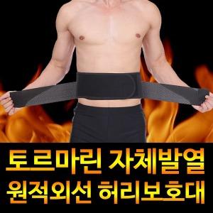 자체발열 원적외선 찜질 허리보호대 목 무릎 허리복대