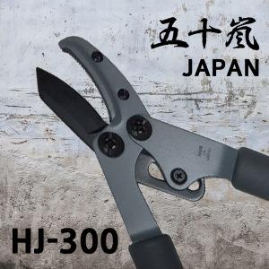 이가라시 탱자(담장)가위小(HJ-300)/굵은가지용 원예