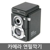 카메라 연필깍기 깍이 깎기 깎이 5단심조절 졸업 입학
