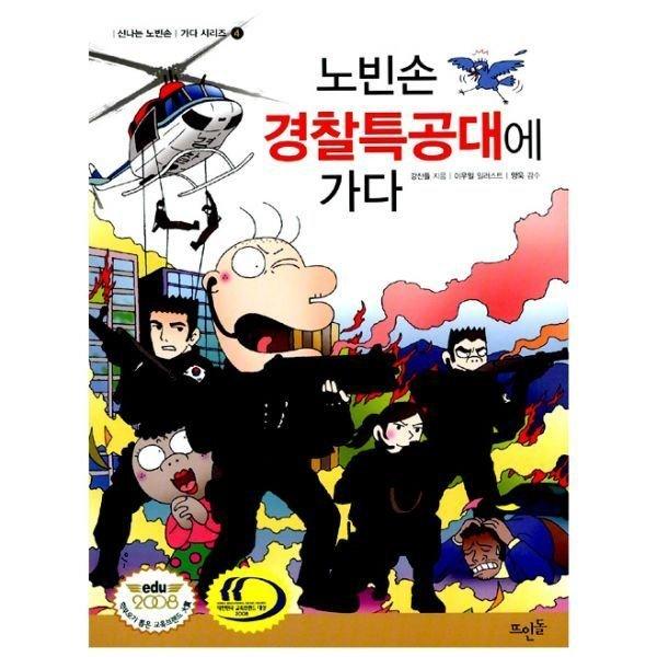 (20일대여) (노빈손 가다  시리즈 04) 노빈손 경찰특공대에 가다