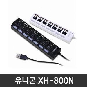 유니콘 USB허브 XH-800N 화이트