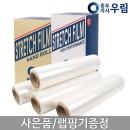 공업용랩 스트레치필름 포장용랩 산업용랩 고기능랩