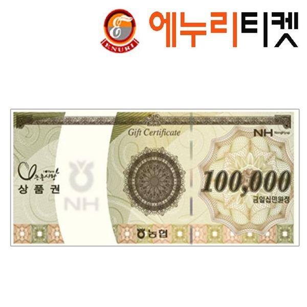 농협(농산물)상품권10만원/농협/하나로마트/농촌사랑