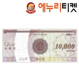 농협(농산물)상품권1만X10장/농협/하나로마트