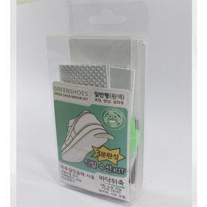 3분완성 신발수선/운동화 바닥 뒷굽 뒤축수선(흰색)