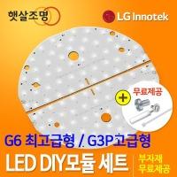 (햇살조명) LG이노텍 LED모듈세트/G6 /G3P/부자재무료
