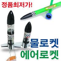 한국교재사챌린져물로켓/에어로켓/과학경진대회