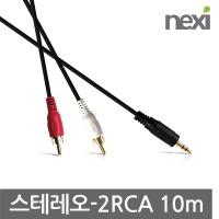 오디오 음성 3.5 /스테레오 to RCA 케이블 10m NX115