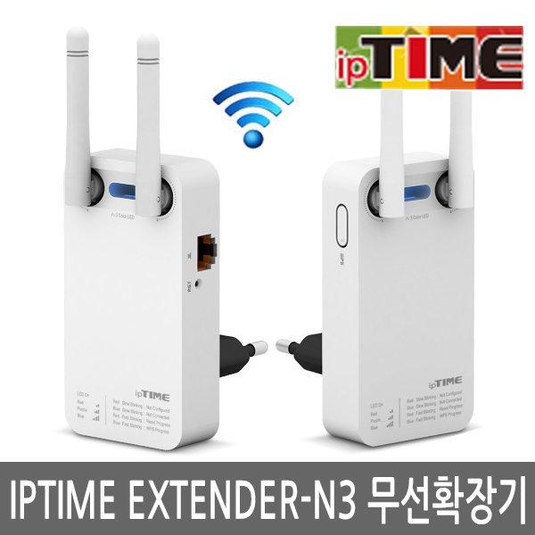 오늘출발 ipTIME Extender-N3 와이파이확장기/증폭기