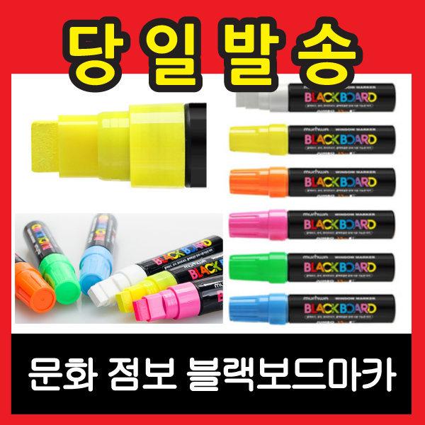 문화/점보 보드마카/블랙보드/점보블랙보드마카15mm