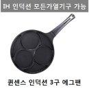 (무료배송)퀸센스 블랙 인덕션 3구 에그팬24cm(IH)