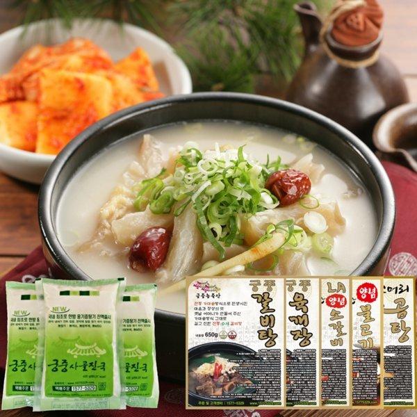 궁중사골곰탕11팩(추가:갈비탕/육개장/소머리/도가니)