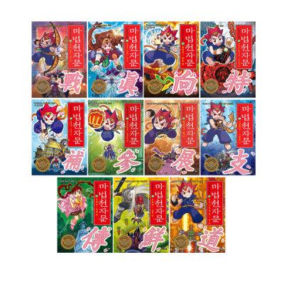 (특가) 마법천자문 1~44 재정가특별판 10권씩 세트별 선택구매