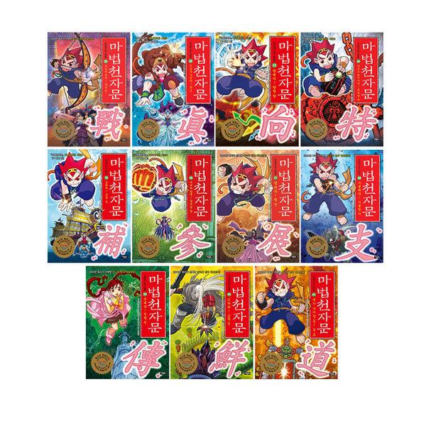 (특가) 마법천자문 1~43 재정가특별판 10권씩 세트별 선택구매