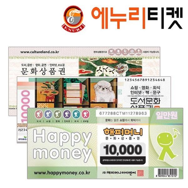 문화상품권/해피머니/컬쳐랜드/도서문화상품권/1만원