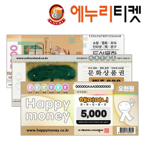 문화상품권/해피머니/컬쳐랜드/도서문화상품권/5천원