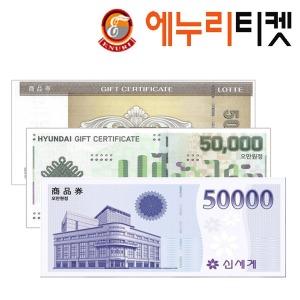 신세계상품권/롯데상품권/현대/백화점/이마트/5만원권