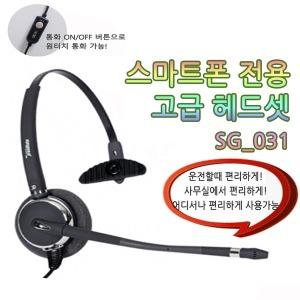 SG031스마트폰헤드셋/핸드폰헤드셋/갤럭시/LG/아이폰