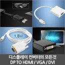 디스플레이포트 컨버터의 모든것 VGA DVI HDMI