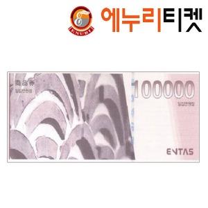 엔타스상품권 10만원/경복궁/삿뽀로/면세점/고구려