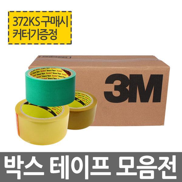 [MRO마트_3M대리점] 3M/오공/테이프/투명/황색/청면/박스테이프/청테이프