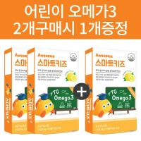 2+1  오메가3+비타민D  어썸스마트키즈 오메가3
