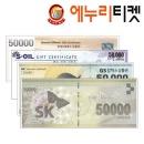 gs/sk/에스오일/현대오일/주유권/주유상품권/5만원