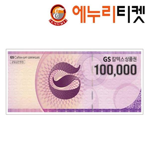 GS주유상품권10만원/주유권/GS칼텍스/GS상품권
