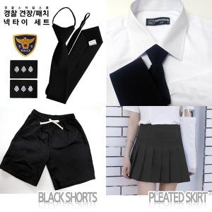단체복 반바지 치마 흰셔츠 경찰코스튬 반티 스커트