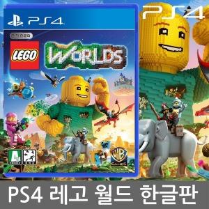 PS4 레고월드 한글판 / 레고 월드 / 새제품