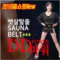 뱃살탈출 사우나밸트 DD밸트/다이어트복대/허리복대