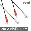 오디오 음성 RCA 2선 /2RCA 케이블 1.5m ~ AV0338