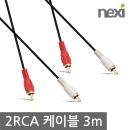 오디오 음성 RCA 2선 /2RCA 케이블 3m AV0339