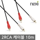 오디오 음성 RCA 2선 /2RCA 케이블 10m AV0341