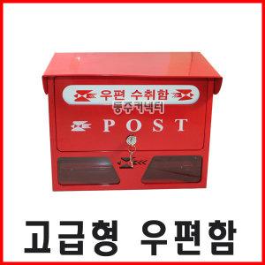 동주커넥터 국산 빨간우편함/고급우편함/우체통/우편