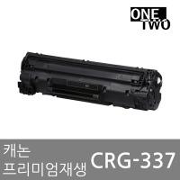 슈퍼재생 CRG-337 CRG337 MF215 MF217W MF235 MF237W