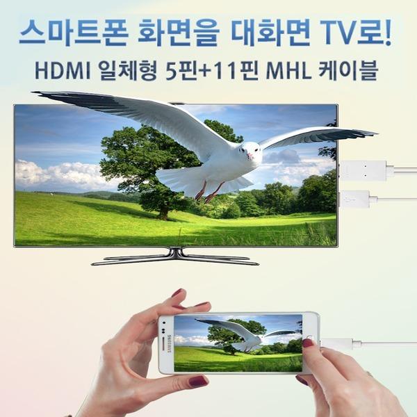 LG 삼성 핸드폰 TV연결 5핀 11핀겸용 HDMI MHL 케이블